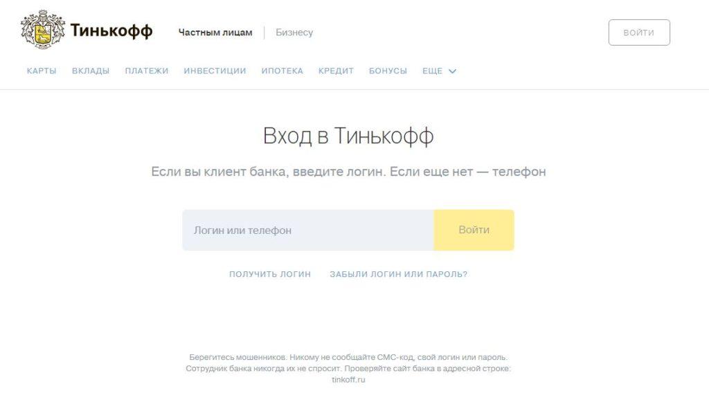 Вход в личный кабинет tinkoff ru