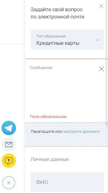 Официальный сайт tinkoff ru - Задать вопрос по электронной почте