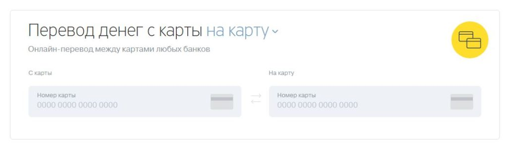 Перевод денег на tinkoff ru