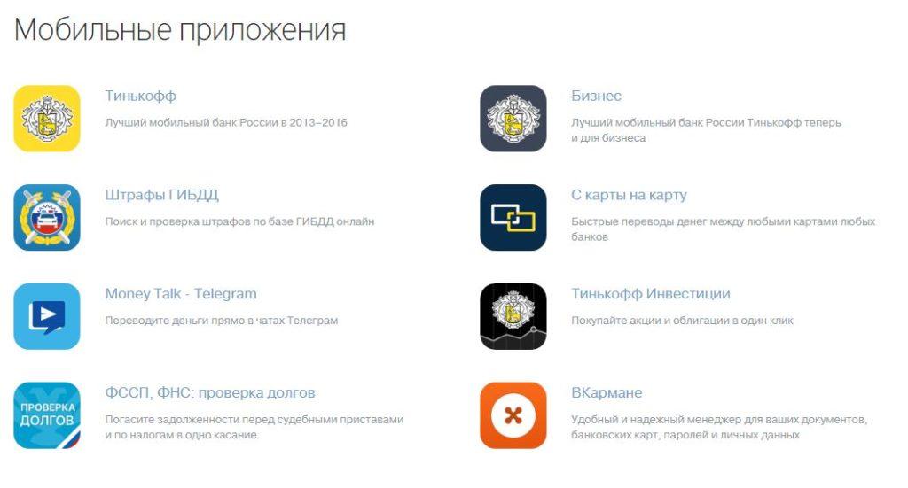 Мобильные приложения на tinkoff ru