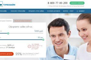 Официальный сайт Турбозайм