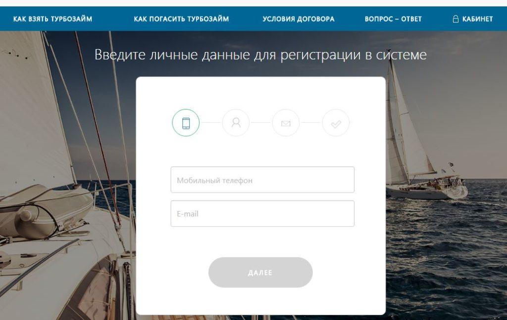Турбозайм личный кабинет - Регистрация