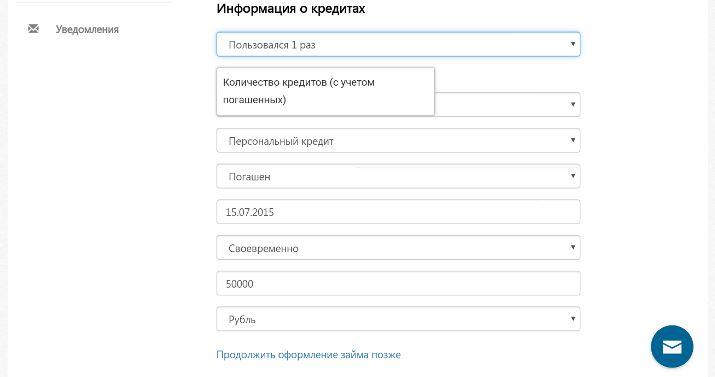 Турбозайм личный кабинет - Информация о кредитах