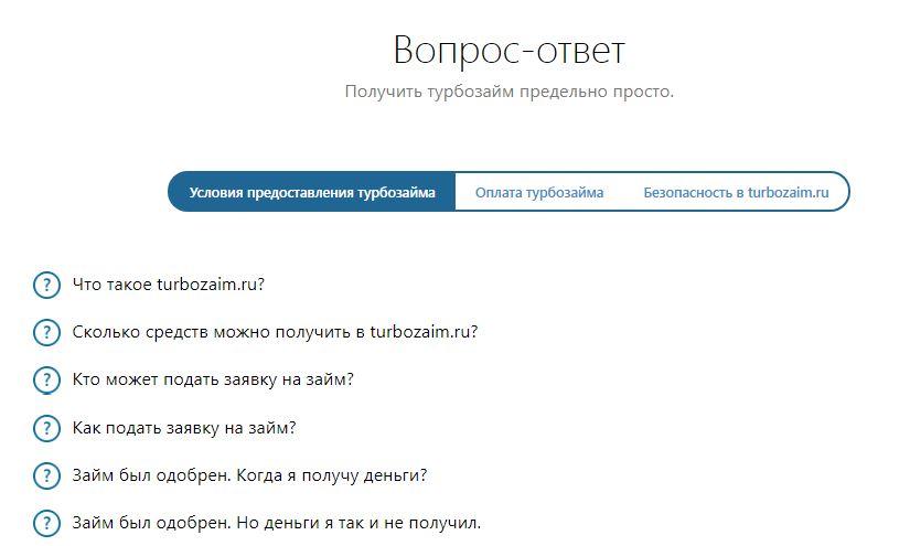 Турбозайм - Вопрос-ответ