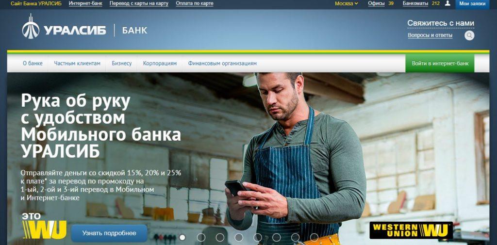 Кредит в банке уралсиб
