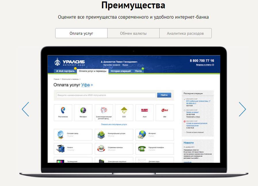Преимущества Интернет-банка Уралсиб