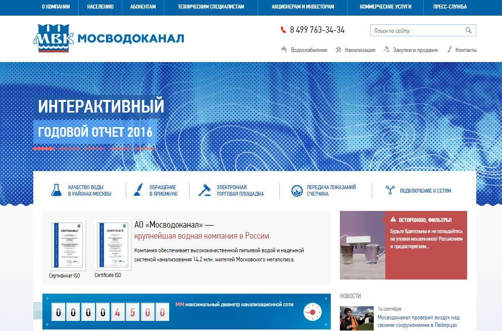 """Официальный сайт АО """"Мосводоканал"""""""