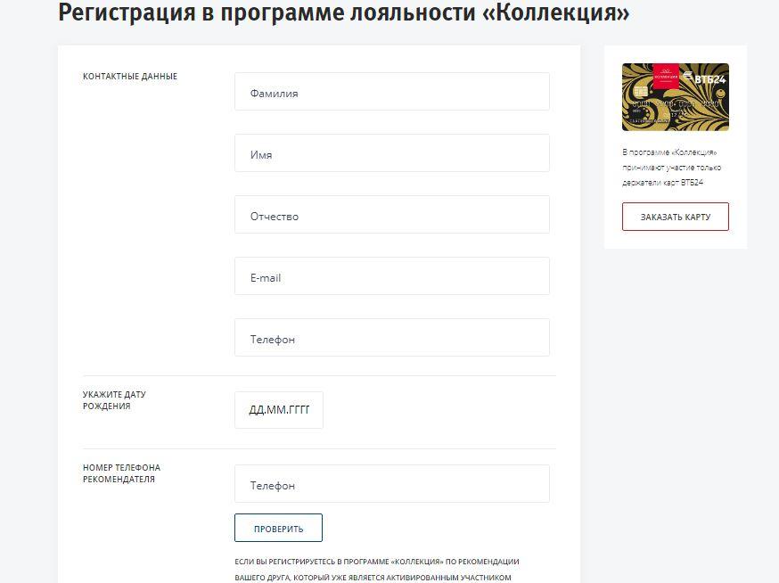 ВТБ Коллекция - Регистрация