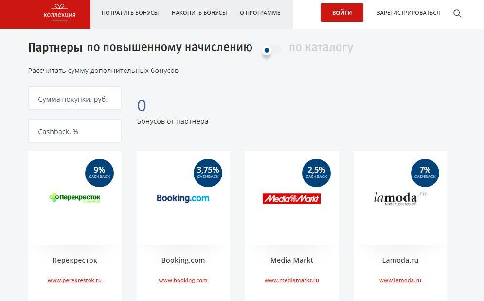 """ВТБ Коллекция - Вкладка """"Накопить бонусы"""""""