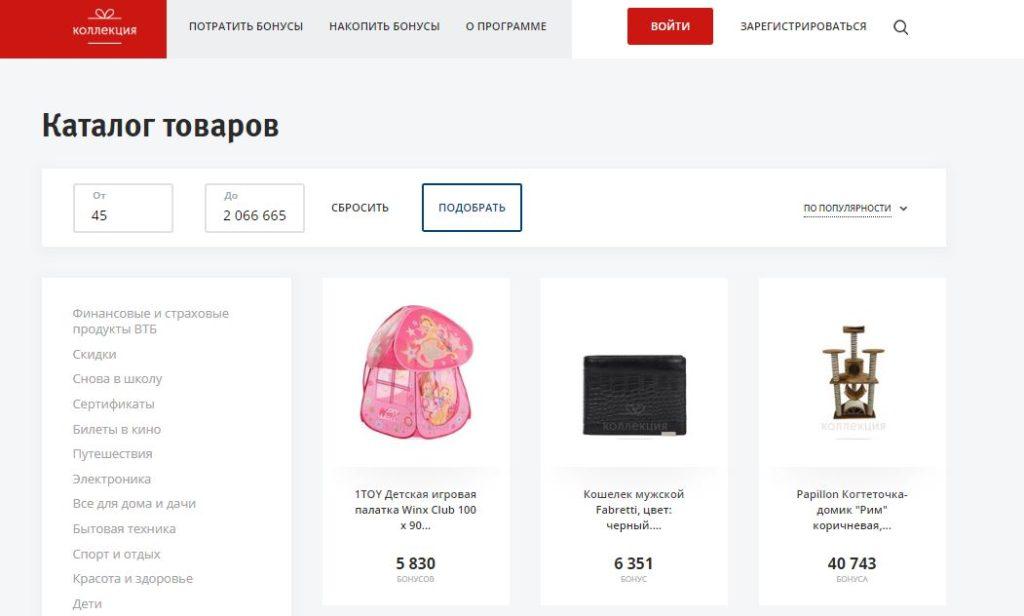 """ВТБ Коллекция - Вкладка """"Потратить бонусы"""""""