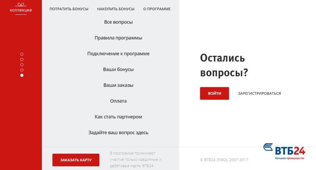 "ВТБ Коллекция - Вкладка ""О Программе"""
