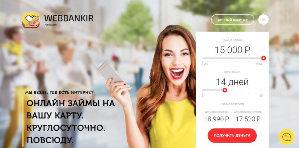 Официальный сайт Веббанкир