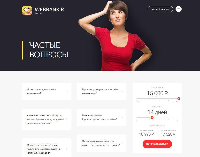 Веббанкир - Частые вопросы
