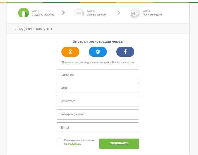 Регистрация - Создание аккаунта
