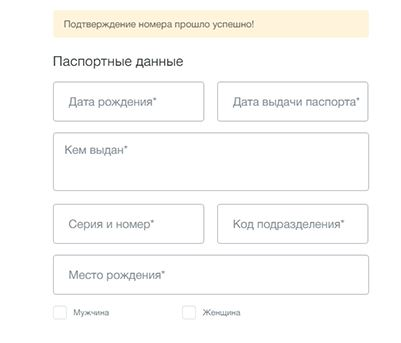 Регистрация - Паспортные данные