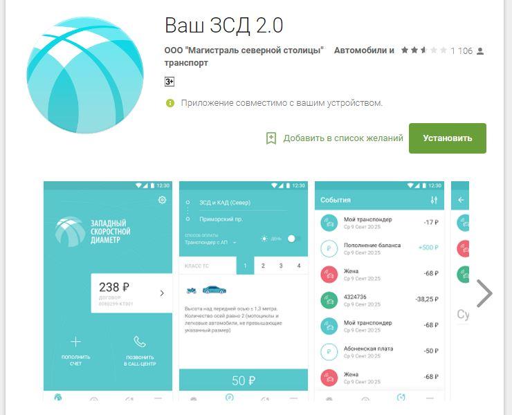 Мобильное приложение ЗСД