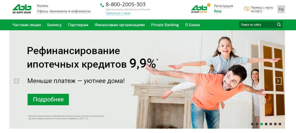 Официальный сайт АК Барс