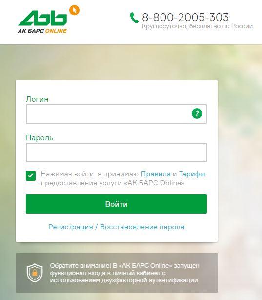 Вход в АК Барс онлайн банк личный кабинет