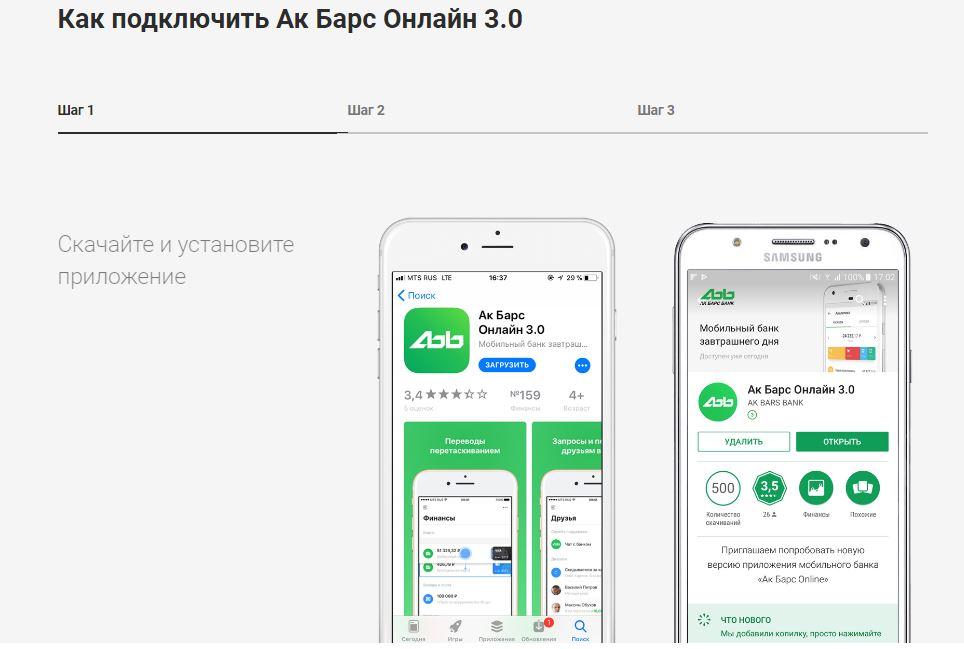 Мобильное приложение АК Барс Онлайн