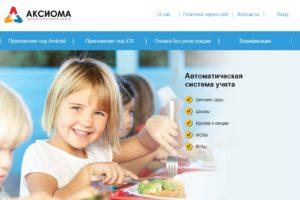 Официальный сайт Аксиома