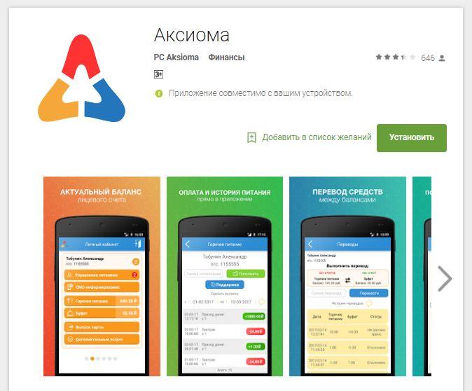 Аксиома - Приложение под Android