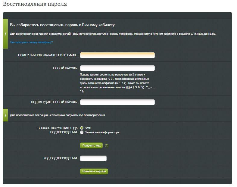 Восстановление пароля для входа в личный кабинет Альпари