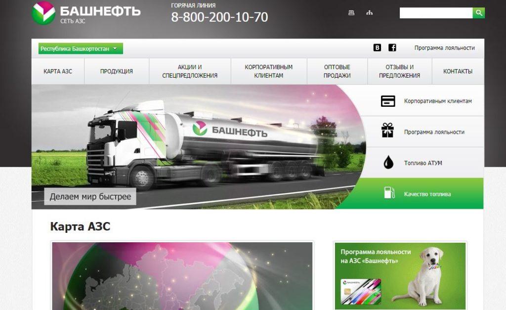 Официальный сайт Башнефть АЗС