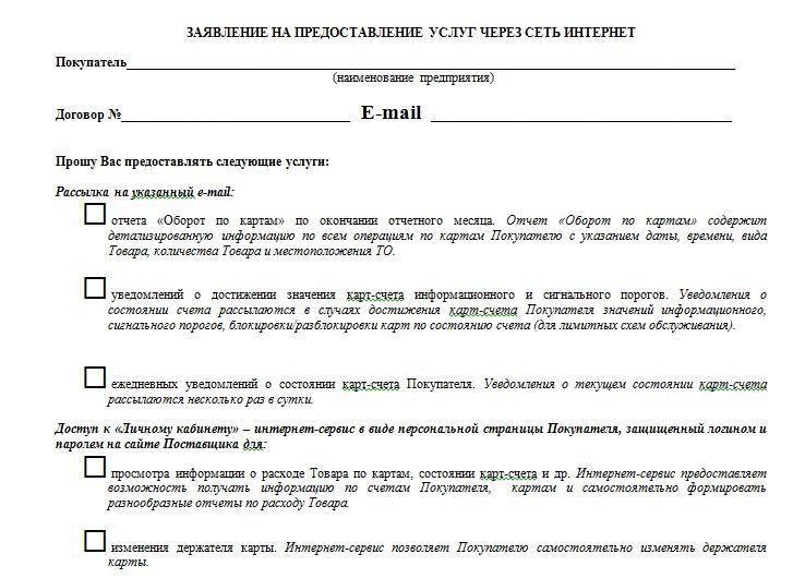 Заявление на предоставление услуг через сеть Интернет