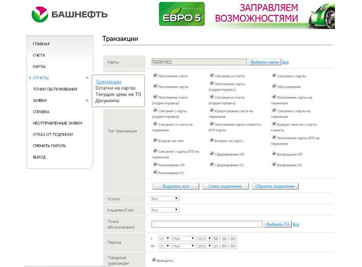 Личный кабинет Башнефть - Отчёты