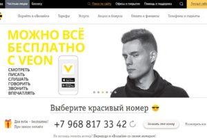 Официальный сайт Билайн