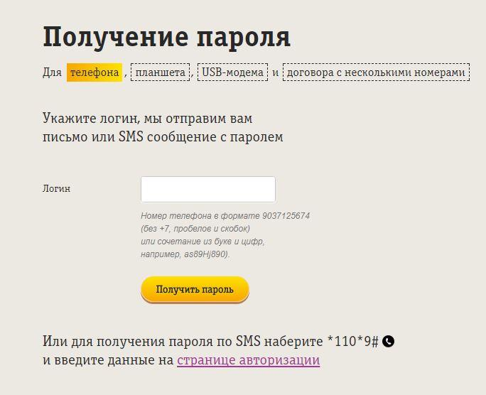 Получение пароля для входа в личный кабинет с мобильного