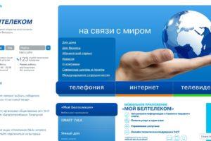 Официальный сайт Белтелеком