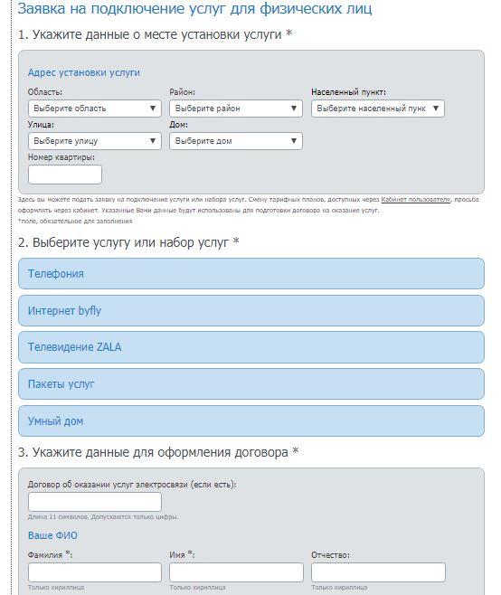 Заявка на подключение услуг Белтелеком