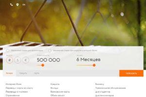 Официальный сайт Бинбанк