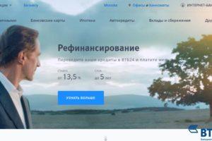 Официальный сайт ВТБ 24