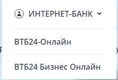 ВТБ 24 - Интернет-банк