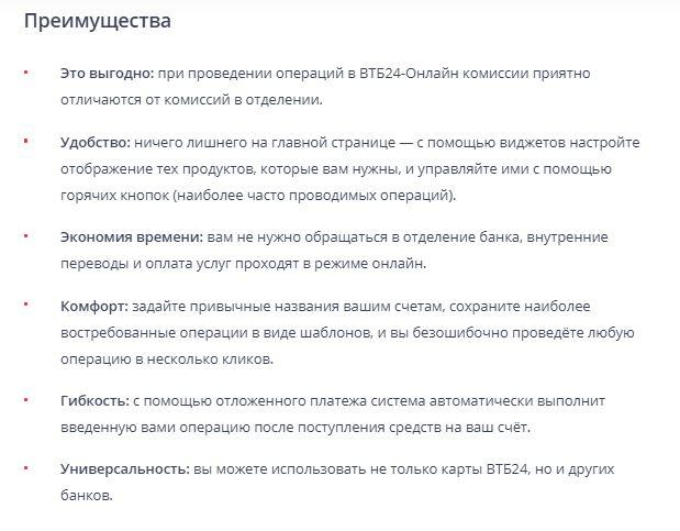 Преимущества ВТБ 24 онлайн