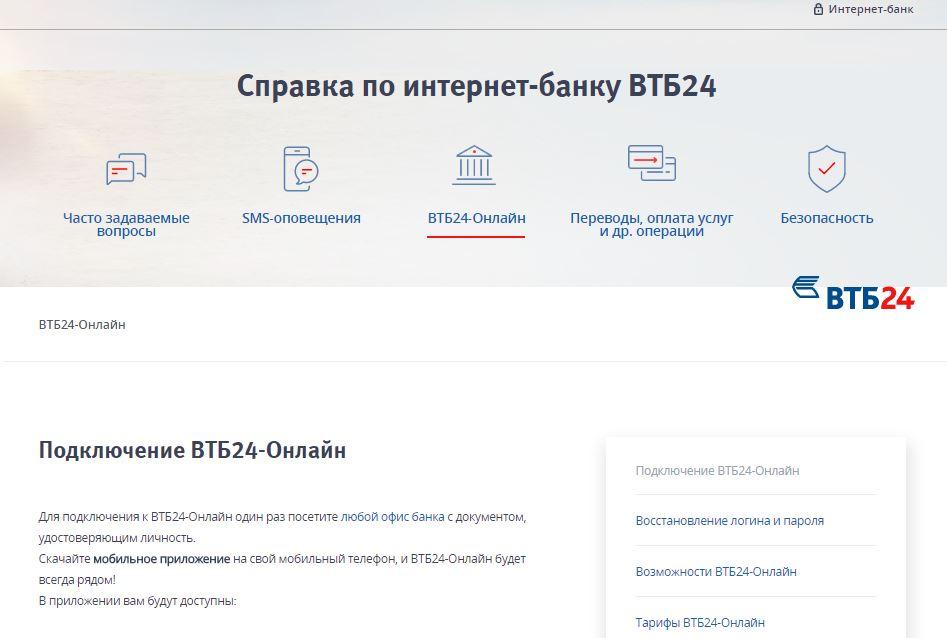 ВТБ 24 онлайн - Справка