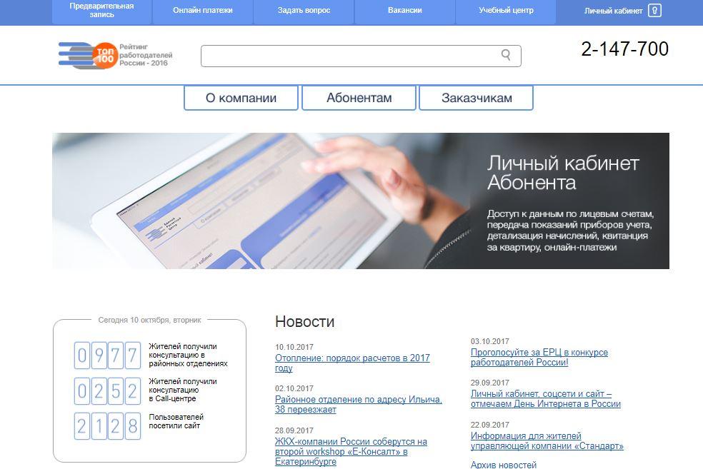 Официальный сайт ЕРЦ Екатеринбург
