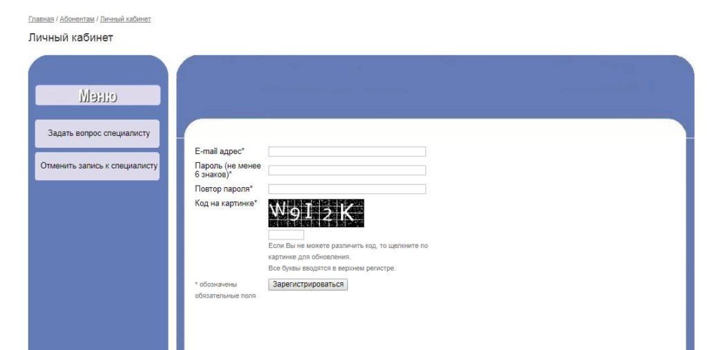 Личный кабинет ЕРЦ - Регистрация