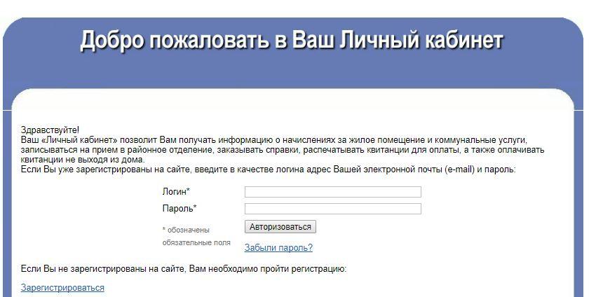 Вход в личный кабинет ЕРЦ Екатеринбург