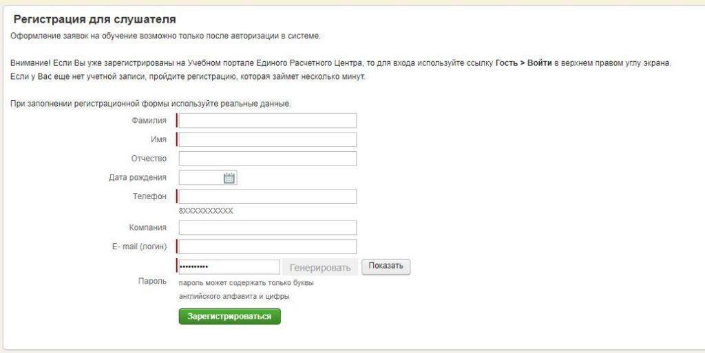 Учебный центр - Регистрация для слушателя