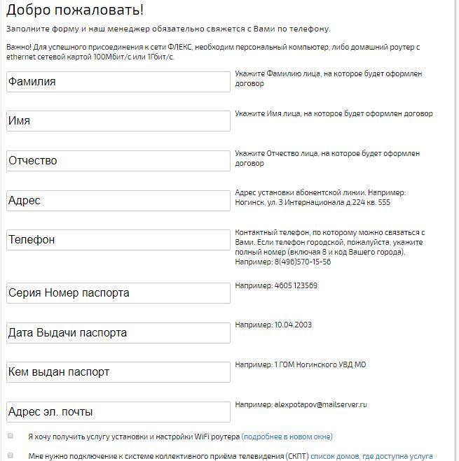 Флекс - Заявка на подключение физического лица