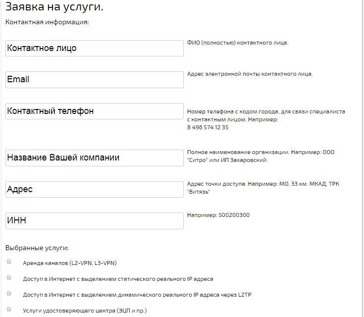 Флекс - Заявка на подключение юридического лица