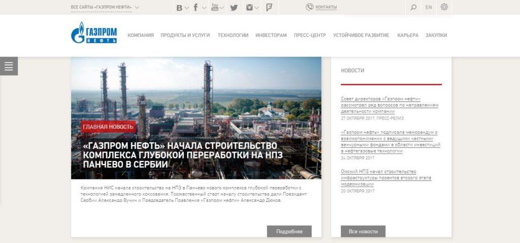 Официальный сайт Газпромнефть