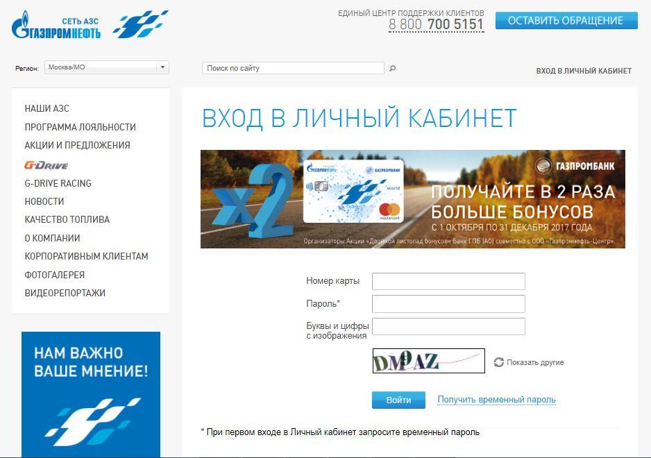 Газпромнефть сеть АЗС - Вход в личный кабинет