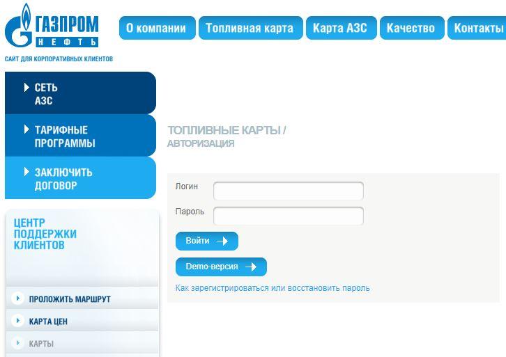 Газпромнефть сайт для корпоративных клиентов - Вход в личный кабинет