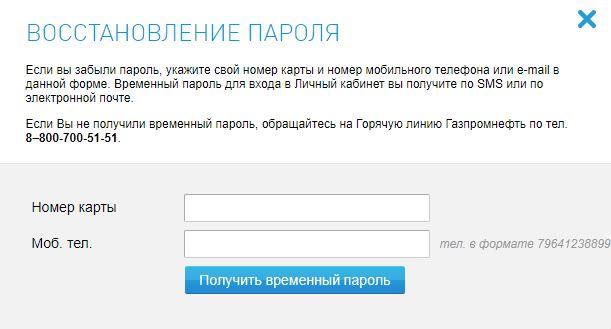 Получить временный пароль - Восстановление пароля