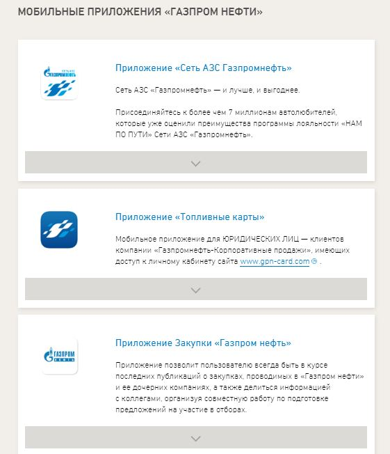 Мобильные приложения Газпромнефть