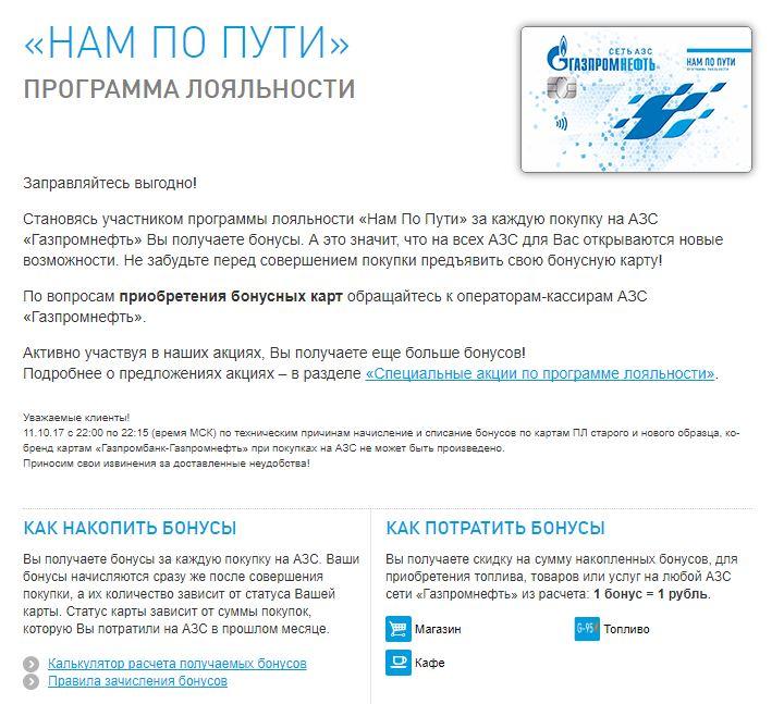 Газпромнефть - Программа лояльности